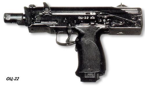 Пистолет-пулемет ОЦ-22 (патрон