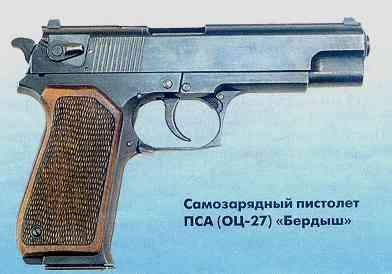 Конец света и выживание: пистолет OЦ-27 (ПСА) Бердыш